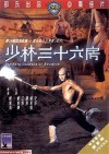 Shaolinin 36. kammio